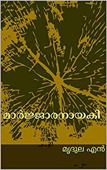 Maarjaaranayaki ( Malayalam)
